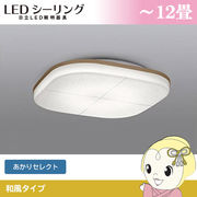 LEC-CH1220CJ 日立 LED和風シーリングライト 和風タイプ ~12畳【カチット式】