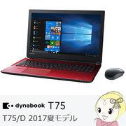 PT75DRP-BJA2 東芝 ノートパソコン 15.6型 dynabook T75/D フルHD液晶・指紋認証 2017夏モデル モデナ・