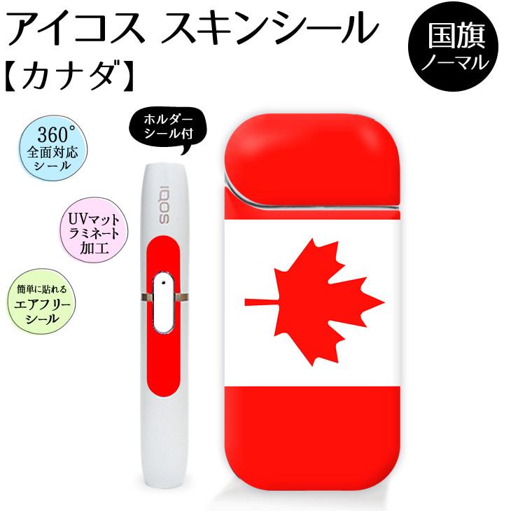 アイコス シール 全面スキンシール 国旗【カナダ 】ホルダーシール付き
