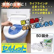 後藤 非常トイレ用凝固剤「セルレット」50回分 8701892