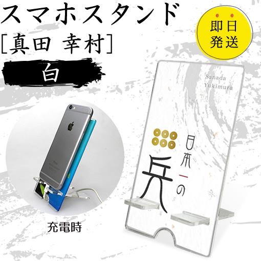 スマホスタンド【真田 幸村】【白】|戦国武将グッズ