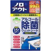 スマートハイジーン ノロアウト アルコール除菌ウェットシート 15枚入 【 ウェットティッシュ 】