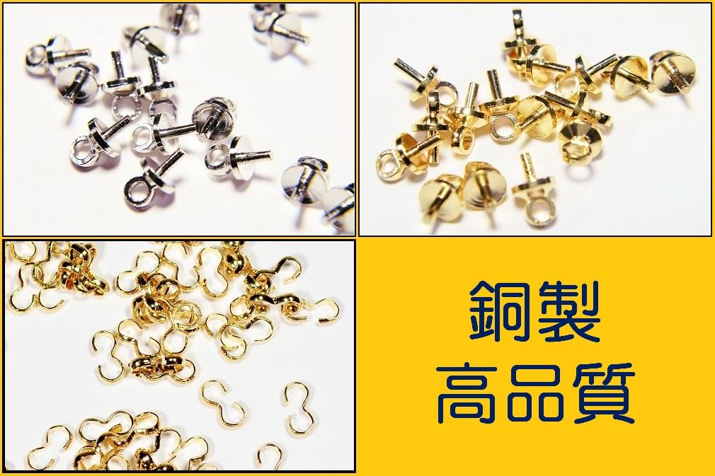 銅製高品質【アクセサリー補材金具基礎金具】キャップ付きヒートン つなぎコネクタ