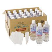 (ご予約から約1~3週間後出荷)高賀の森水 5年保存水 500mLボトル×24本