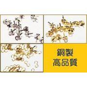 銅製高品質【アクセサリー補材金具】キャップ付きヒートン つなぎコネクタ