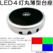 【LED4灯クリスタル丸薄台座】 フィギュア・ガラス工芸品・食器・グラス