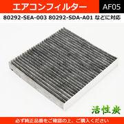エアコンフィルター 活性炭 80292-SEA-003 など 純正同等 社外品 アコード シビック ステップワゴン 等
