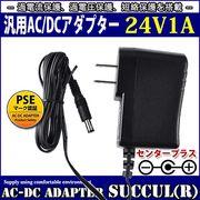 【1年保証付】汎用ACアダプター 24V 1A 最大出力24W PSE取得品 出力プラグ外径5.5m