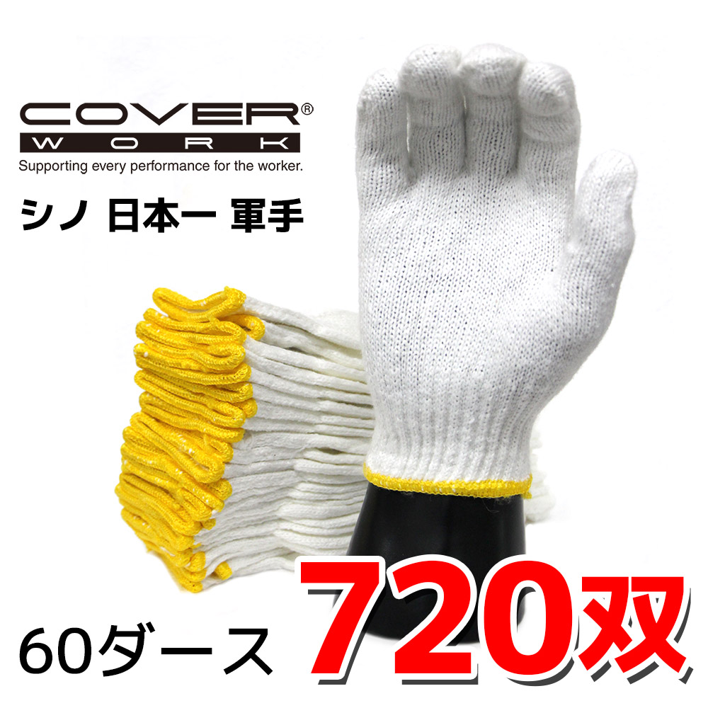 特売 高品質シノ糸使用 日本一軍手 作業用手袋 12双60ダース(720双組) 500g