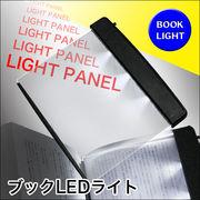 これ便利!!◆挟むだけ♪◆電気をつけれない暗い場所での読書に!!◆ブックLEDライト