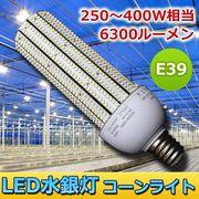 LED水銀灯 コーンライト 250-400W相当 E39 6300ルーメン コーン型 メタルハライ