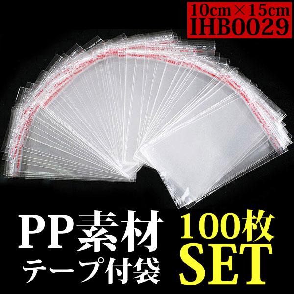 【包装】超お得!テープ付PP袋10cm×15cm 100枚セット[ihb0029]