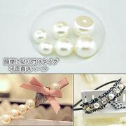 片面平面真珠パール DIY用セット - 手芸 クラフト 生地 材料   全3色