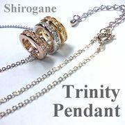 【日本製】フルエタニティの3連リングペンダント☆トリニティ【スワロ使用】/P-HR2-TR