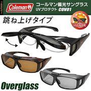 2017年の最新作◆ コールマン Coleman 跳ね上げタイプ 眼鏡の上から装着できる   COV01