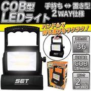 2WAY仕様で利便性抜群!COB型LEDワークライト 明るさ2段階調節  手持ち&置型ライト