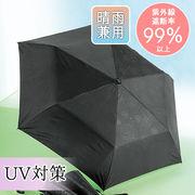 2018春夏コレクション★ノワールローズ・晴雨兼用長傘