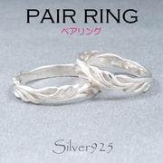 リング-1 / 1021-1945/1022-1946 ◆ Silver925 シルバー ペア リング アラベスク