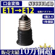 口金変換 アダプタ E11→E12 電球ソケット変換アダプター [商品1点]