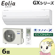 CS-GX228C-W パナソニック ルームエアコン6畳 GXシリーズ Eolia クリスタルホワイト