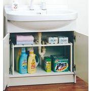 【自由に棚を作り整理可能!】洗面下フリーラック 伸縮タイプ