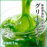 無農薬栽培抹茶使用 グリーンティー 業務用1kg