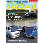 【雑誌】新型/歴代ハイエースのすべて