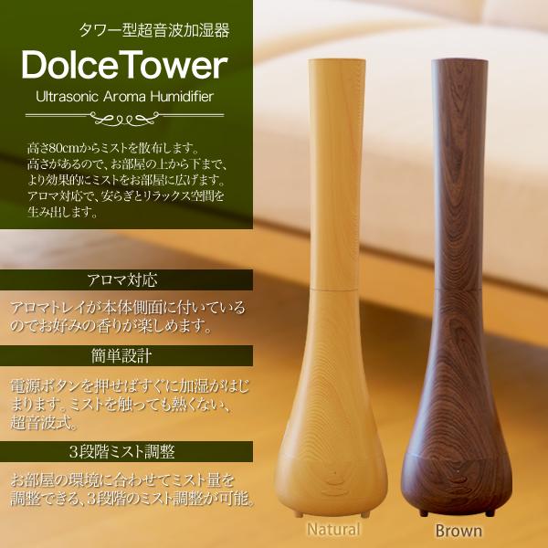 タワー型超音波加湿器DolceTower