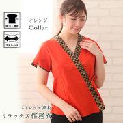 オレンジcolorのストレッチ素材のリラックス作務衣 さむえ 半袖