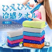 即納 タオル 冷感タオル 熱中症 対策  水に濡らすと冷え冷え!