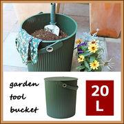 GARDEN TOOL BUCKET(ガーデンツールバケット)LLサイズ(20L)