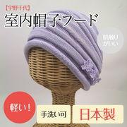 定番 【宇野千代】室内帽子フード 4color