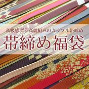 正絹 高麗組 平組帯締め福袋 (アソート) レディース 絹 帯締め おびじめ 和装小物