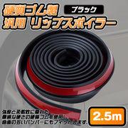 汎用 リップスポイラー 2.5m 硬質ゴム製 ブラック 黒 ディフレクター 両面テープ付