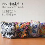 【ポーチ】 アジアンテイストな刺繍ポーチ オリジナル ベターライフ