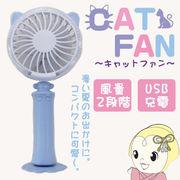 CATFAN-BL ヒロコーポレーション USB充電タイプ扇風機 CAT FAN(キャットファン) ブルー