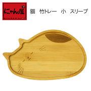 「にゃん屋」★猫 竹トレー小 スリープ