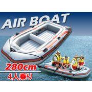 280cmゴムボート PM010236