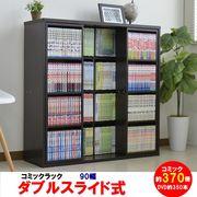 【10/上】スライド 本棚 ダブルスライド 書棚 コミック DVD 収納 90cm幅 ダークブラウン DSR-9028-DBR