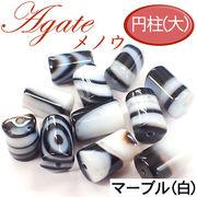 メノウ 円柱型【2】【白:大】 瑪瑙 ビーズ◆ アゲート