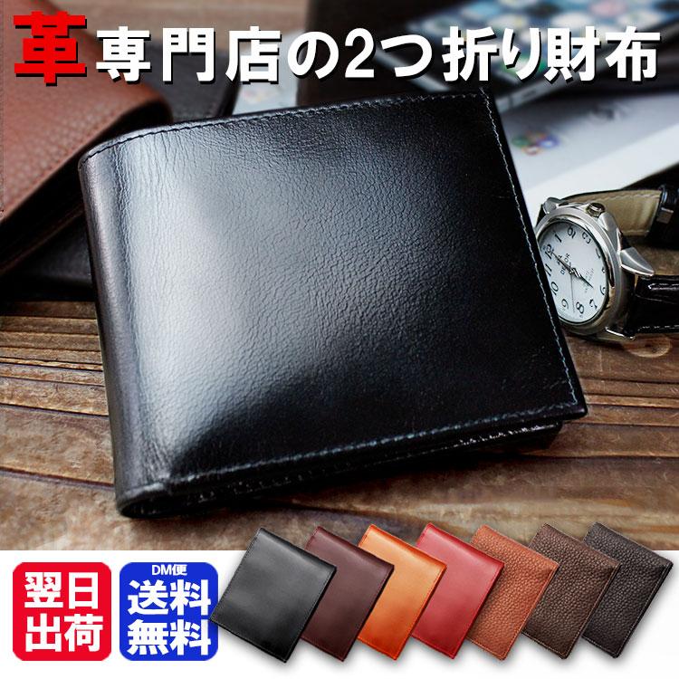 極上の本革を贅沢に使用!熟練の職人が仕上げる 二つ折り財布 レザー 財布 サイフ 財布 本革 財布 誕生日
