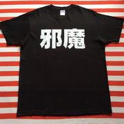 邪魔Tシャツ 黒Tシャツ×白文字 S~XXL