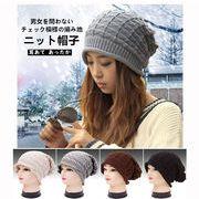 秋冬レディース帽子 男女兼用 ニットキャップ  ケーブルニット 耳あて あったか  防寒 保温 伸縮  シンプル