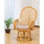 【直送可】【送料無料】天然籐ハイバック回転座椅子