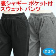 【裏シャギー】レディース パンツ ポケット付 スウェット パンツ 10本セット(3色)