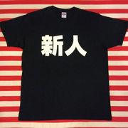 新人Tシャツ 黒Tシャツ×白文字 S~XXL
