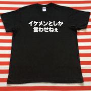 イケメンとしか言わせねぇTシャツ 黒Tシャツ×白文字 S~XXL