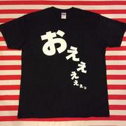 おええぇぇぇぇっTシャツ 黒Tシャツ×白文字 S~XXL