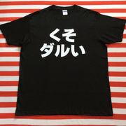 くそダルいTシャツ 黒Tシャツ×白文字 S~XXL