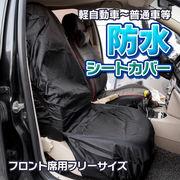 ボンフォーム 軽自動車~普通車等 バケットシート/セパレートシート 汎用